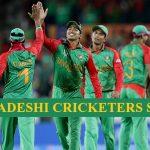 Bangladesh National Team Cricketers Salary 2019 (Increase recently)